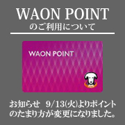 WAON POINTのご利用には会員登録が必要です!